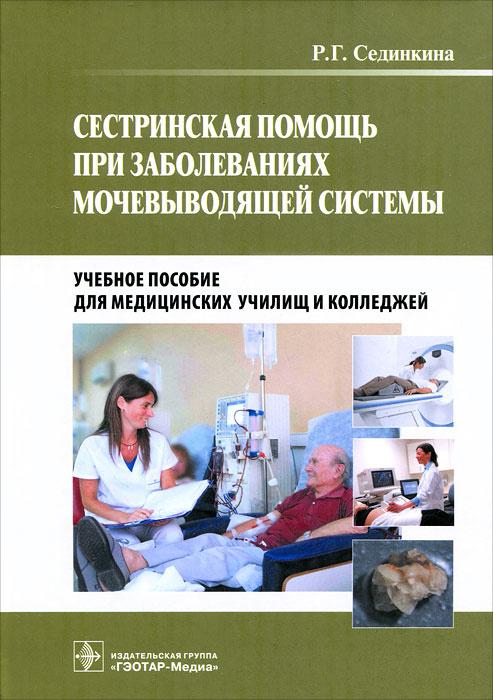 Сестринская помощь при заболеваниях мочевыводящей системы (+ CD-ROM)  #1