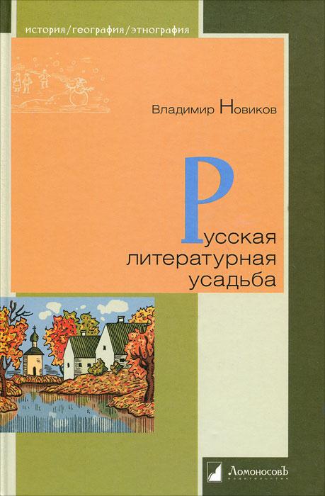 Русская литературная усадьба #1