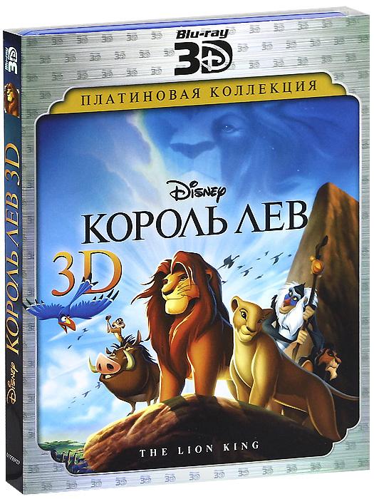 Король Лев 3D и 2D (2 Blu-ray) #1