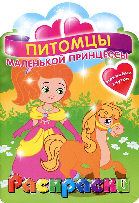 """Книга """"Питомцы маленькой принцессы. Раскраска с наклейками ..."""