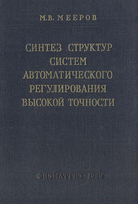 Синтез структур систем автоматического регулирования высокой точности | Мееров Михаил Владимирович  #1