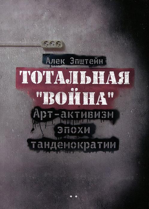 "Тотальная ""война"". Арт-активизм эпохи тандемократии (+ CD-ROM)  #1"