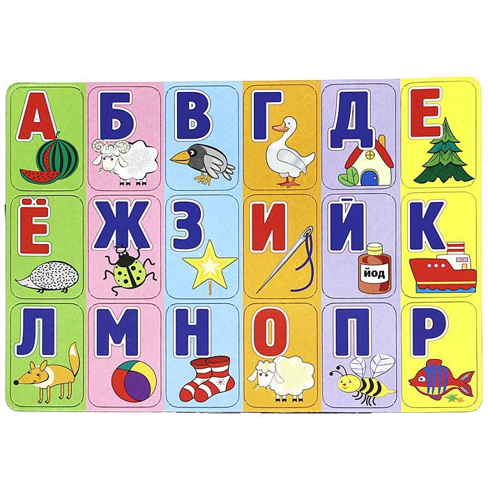 Азбука на магнитах. Для детей от 3 лет #1