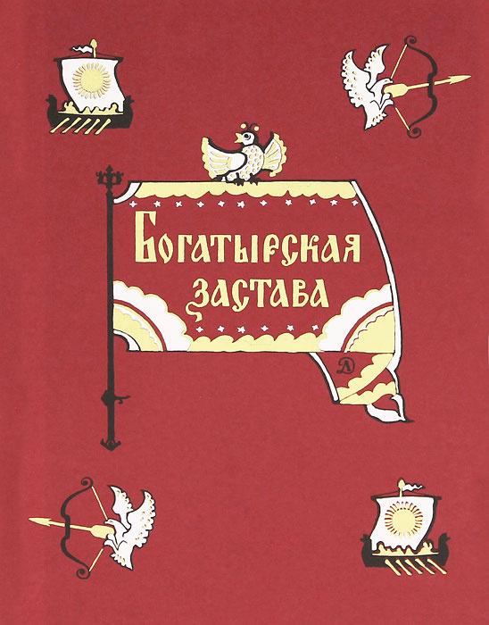 Богатырская застава #1