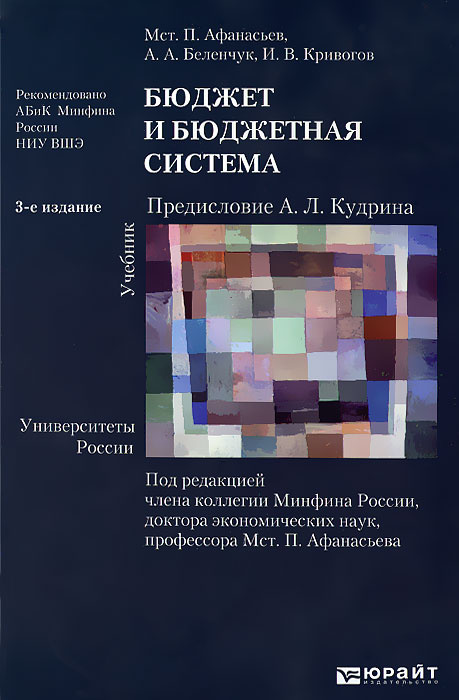 Бюджет и бюджетная система | Беленчук Анна Александровна, Кривогов Илья Викторович  #1