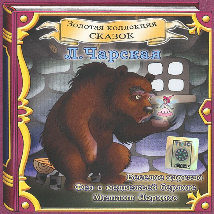 Веселое царство. Фея в медвежьей берлоге. Мельник Нарцисс (аудиокнига CD)   Чарская Лидия Алексеевна #1