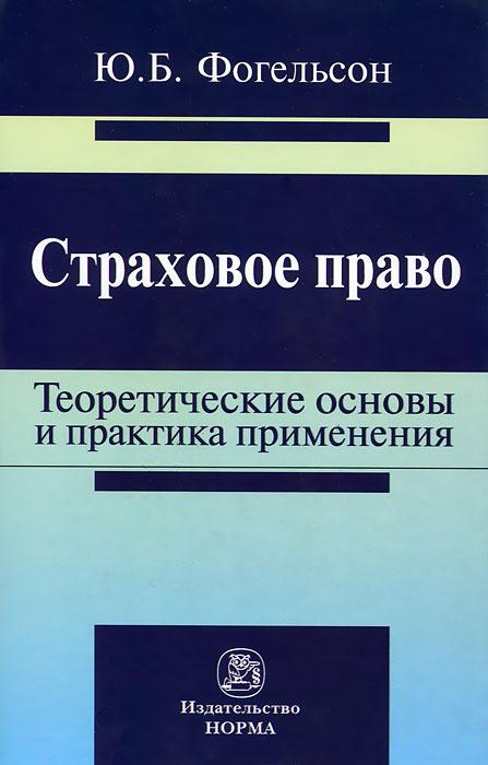 Страховое право. Теоретические основы и практика применения | Фогельсон Юрий Борисович  #1