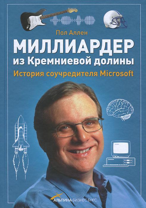 Миллиардер из Кремниевой долины. История соучредителя Microsoft  #1