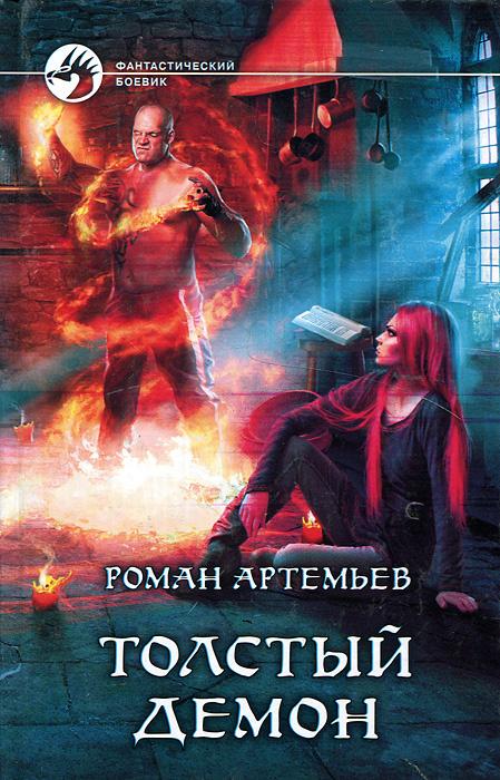 Толстый демон   Артемьев Роман #1