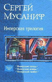 Имперская трилогия | Мусаниф Сергей Сергеевич #1