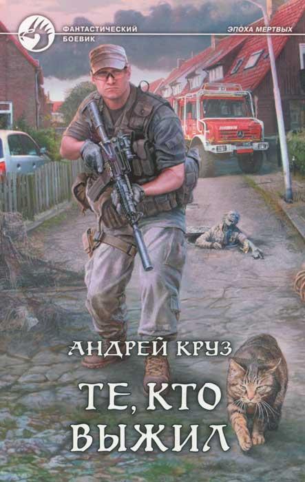 Те, кто выжил | Круз Андрей #1