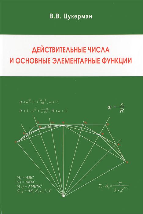 Действительные числа и основные элементарные функции #1