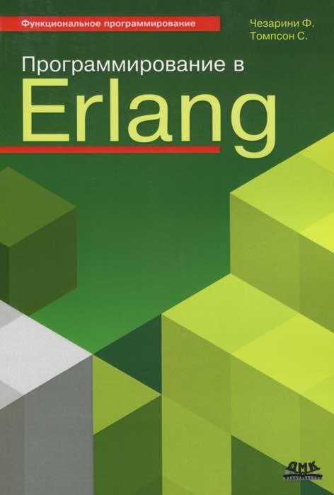 Программирование в Erlang #1
