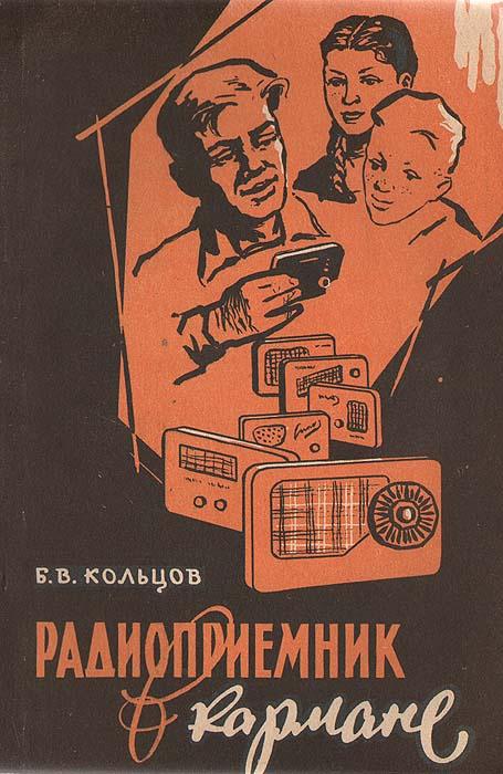 Радиоприемник в кармане   Кольцов Борис Васильевич #1