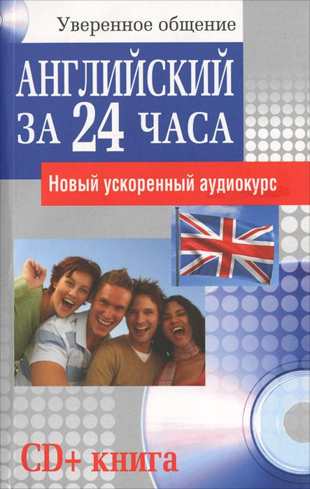 Английский за 24 часа (+ CD-ROM) #1