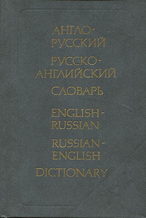 Англо-русский русско-английский словарь / English-Russian Russian-English Dictionary  #1