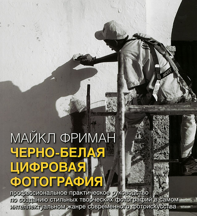 Черно-белая цифровая фотография   Фриман Майкл #1