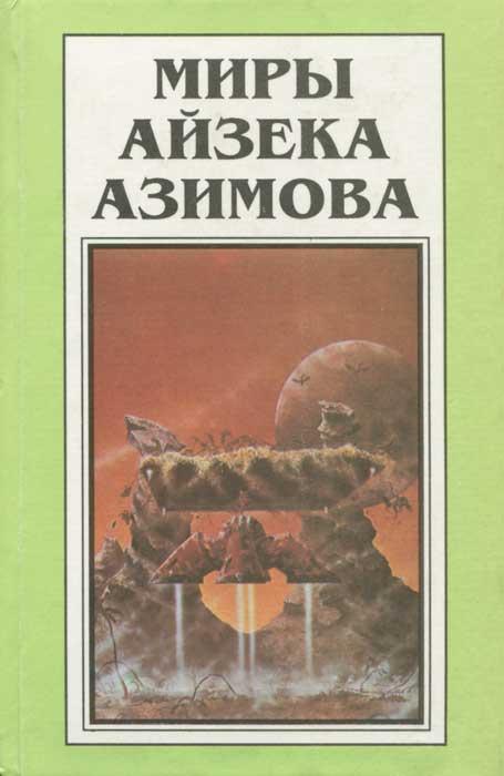 Миры Айзека Азимова. Книга 9. Край академии | Азимов Айзек  #1