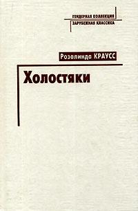 Холостяки   Дубин С. Б., Краусс Розалинда #1
