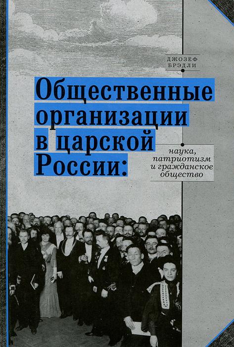 Общественные организации в царской России. Наука, патриотизм и гражданское общество  #1