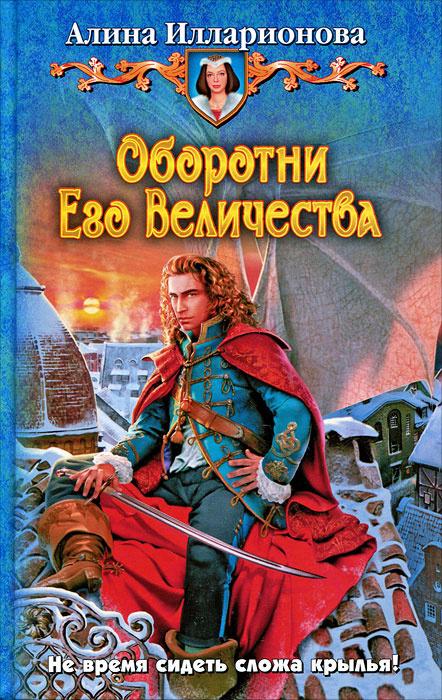 Оборотни Его Величества | Илларионова Алина Юрьевна #1