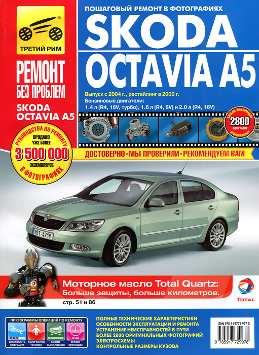 Skoda Octavia A5. Руководство по эксплуатации, техническому обслуживанию и ремонту  #1