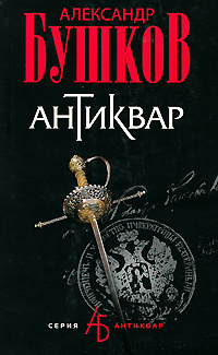 Антиквар | Бушков Александр Александрович #1