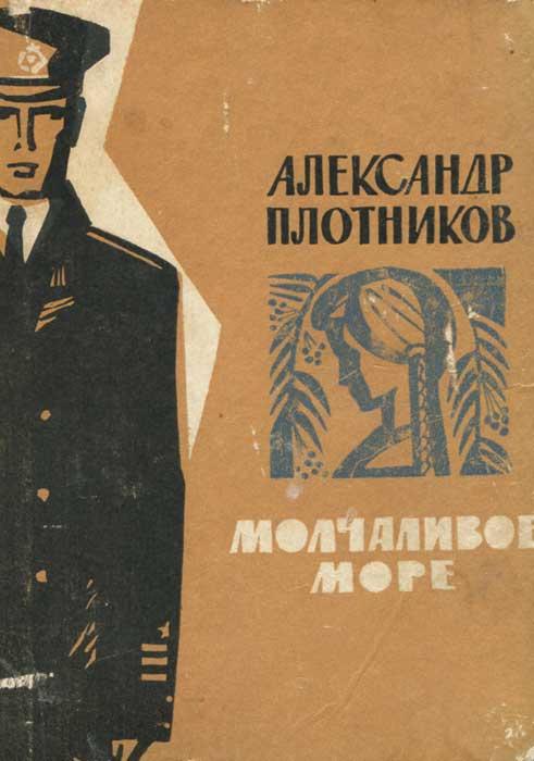 Молчаливое море | Плотников Александр Николаевич #1