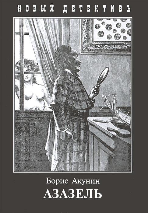 Азазель | Борис Акунин #1