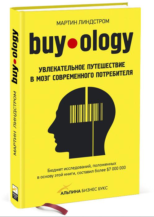 Buyology. Увлекательное путешествие в мозг современного потребителя  #1