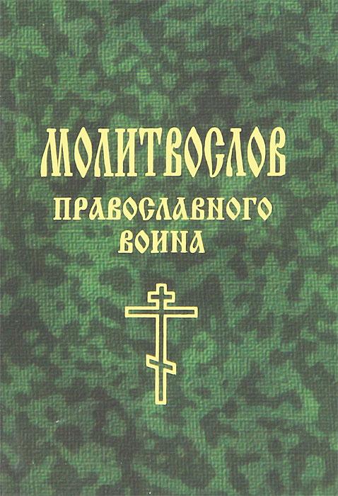 Молитвослов православного воина #1
