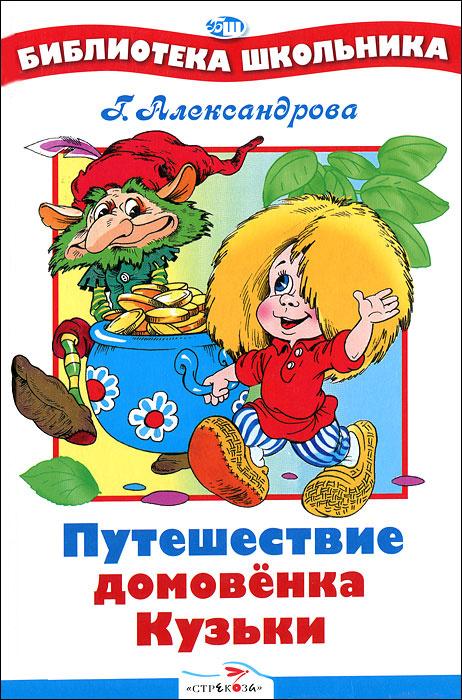 Путешествие домовенка Кузьки   Александрова Галина Владимировна  #1