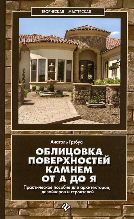 Облицовка поверхностей камнем от А до Я. Практическое пособие для архитекторов, дизайнеров и строителей #1