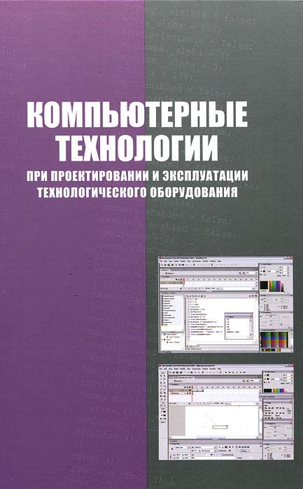 Компьютерные технологии при проектировании и эксплуатации технологического оборудования | Алексеев Геннадий #1