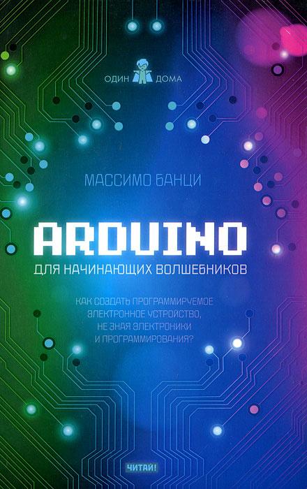 Arduino для начинающих волшебников #1