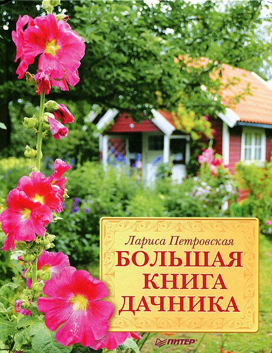Большая книга дачника   Петровская Лариса Георгиевна #1