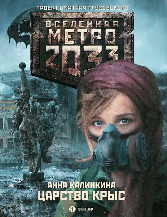 Метро 2033. Царство крыс | Калинкина Анна Владимировна #1