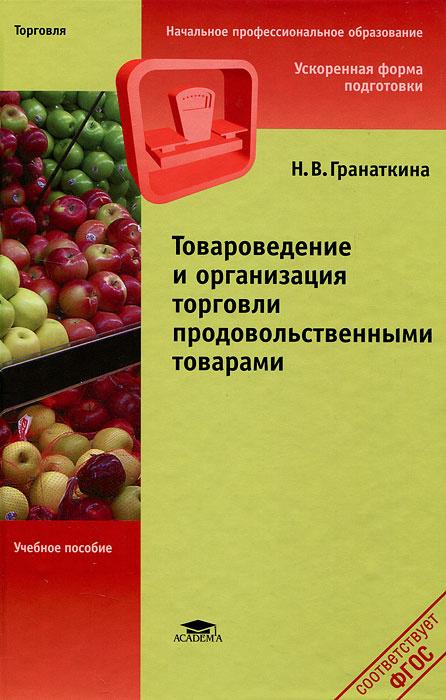 Товароведение и организация торговли продовольственными товарами  #1