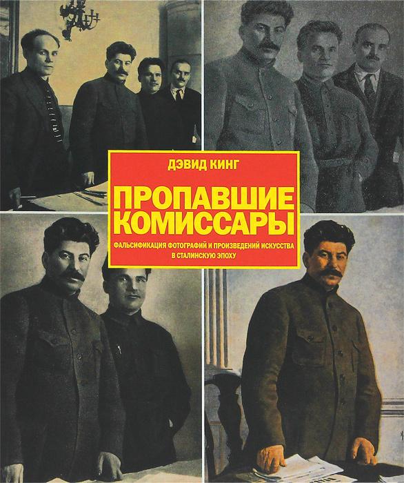 Пропавшие комиссары. Фальсификация фотографий и произведений искусства в сталинскую эпоху | Кинг Дэвид #1