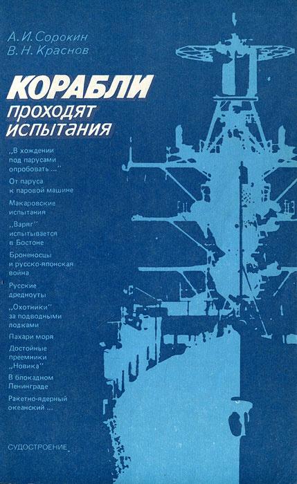 Корабли проходят испытания   Сорокин Анатолий Иванович, Краснов Владимир Никитич  #1
