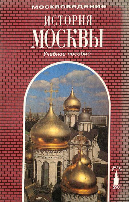 История Москвы   Рюмина Татьяна Давидовна #1