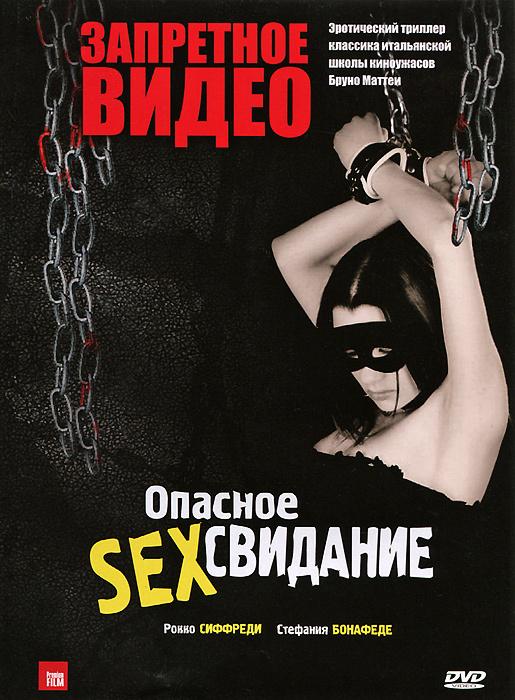 Запретное видео / Опасное секс-свидание (2 в 1) #1