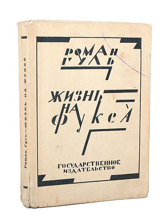 Жизнь на Фукса | Гуль Роман Борисович #1