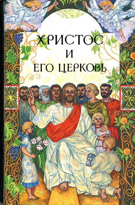 Христос и его церковь #1