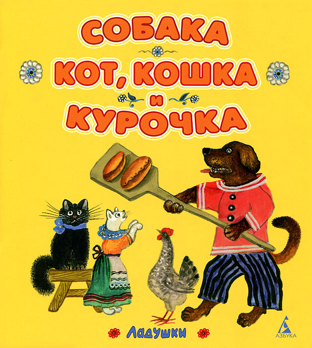 Собака, кот, кошка и курочка #1