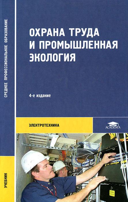 Охрана труда и промышленная экология | Медведев Виктор Тихонович, Новиков Сергей Георгиевич  #1