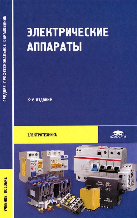Электрические аппараты #1