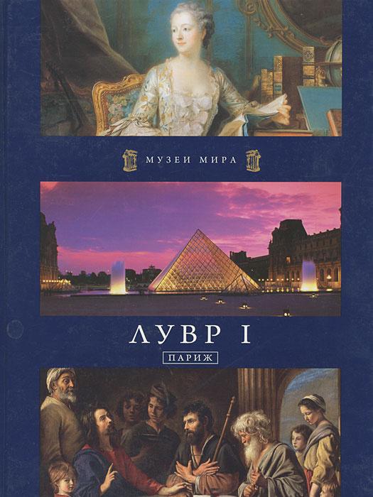 Музеи мира. Лувр I. Париж #1