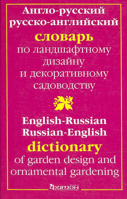 Англо-русский и русско-английский словарь по ландшафтному дизайну и декоративному садоводству   Головкин #1