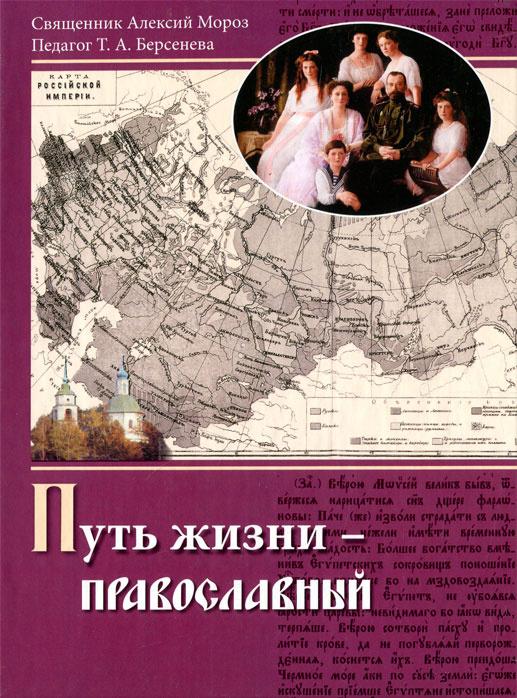 Путь жизни - православный #1